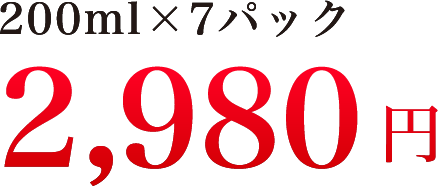 200mg×7パック2,980円