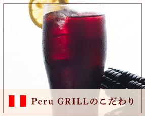 Peru GRILLのこだわり